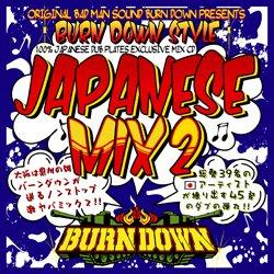 """画像1: 100% JAPANESE DUB PLATES MIX CD """"BURN DOWN STYLE""""【-JAPANESE MIX 2-】"""