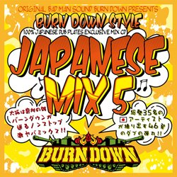 """画像1: 100% JAPANESE DUB PLATES MIX CD """"BURN DOWN STYLE"""" 【-JAPANESE MIX 5-】"""