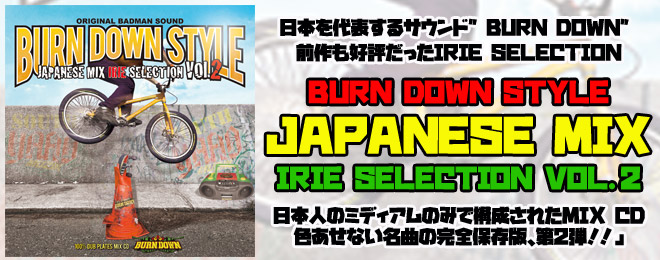 Japanese Irie Selection 2