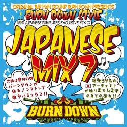 "画像1: 100% JAPANESE DUB PLATES MIX CD ""BURN DOWN STYLE"" 【-JAPANESE MIX 7-】"