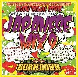 """画像1: 100% JAPANESE DUB PLATES MIX CD """"BURN DOWN STYLE""""【JAPANESE MIX 9】"""